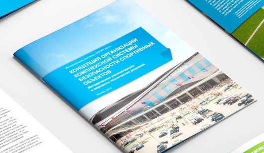 Asteros_booklet_sport