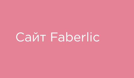Faberlic_site_2