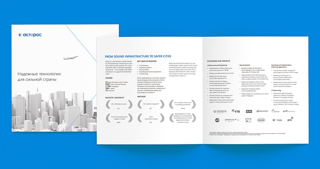Дизайн буклетов Asteros Consulting